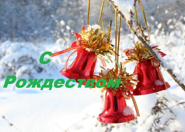 поздравления с рождеством на английском в стихах