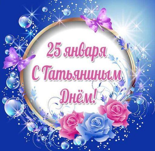 татьянин день поздравления прикольные