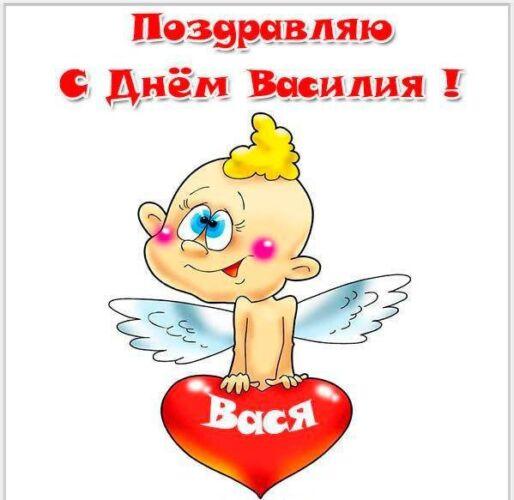 поздравления с днем ангела василия в прозе