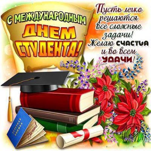 день студента картинки українською