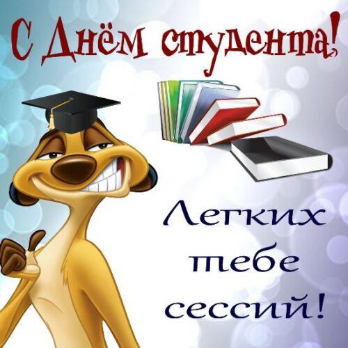 поздравления днем учителя студента