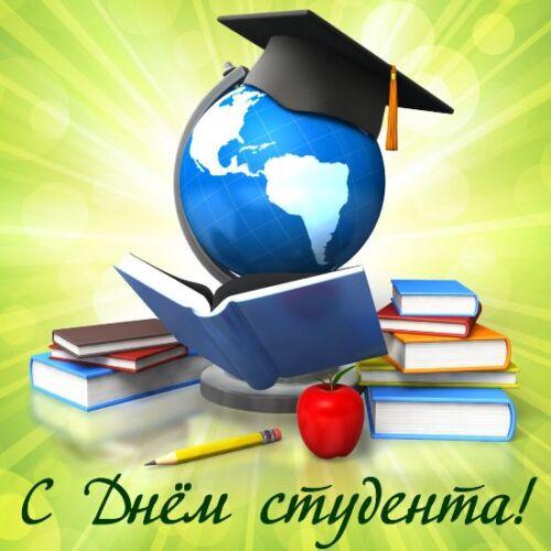день студента бывшим студентам картинки