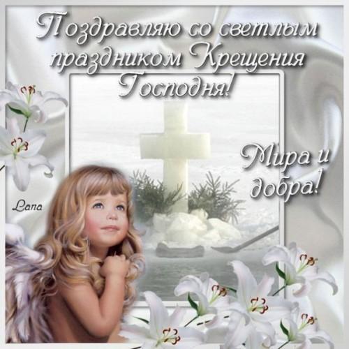 поздравить с крещением господним картинки