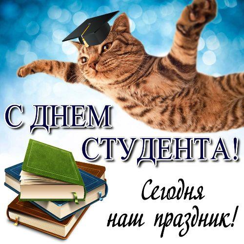 поздравление с днем рождения студенту парню