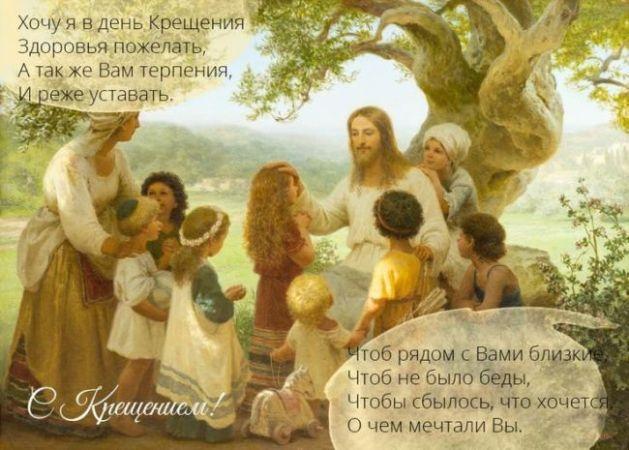 крещение картинки красивые скачать