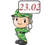 официальные поздравления с 23 февраля