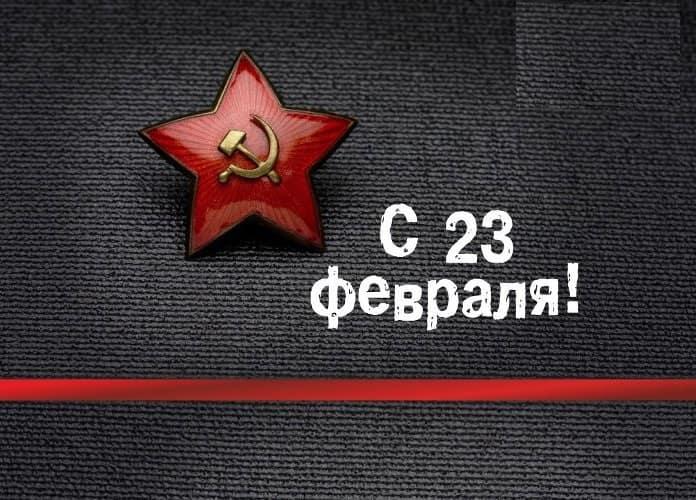 поздравления 23 февраля проза официальные