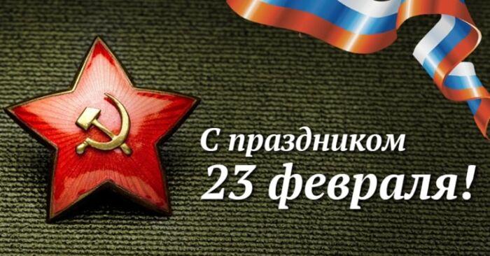 официальное поздравление с 23 февраля