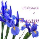 поздравления с 8 марта женщинам в прозе