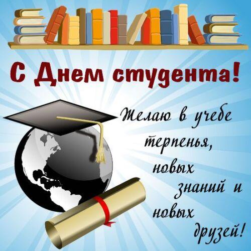 всемирный день студента картинки