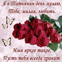 татьянин день поздравления