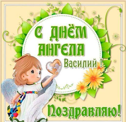поздравить с днем ангела василия