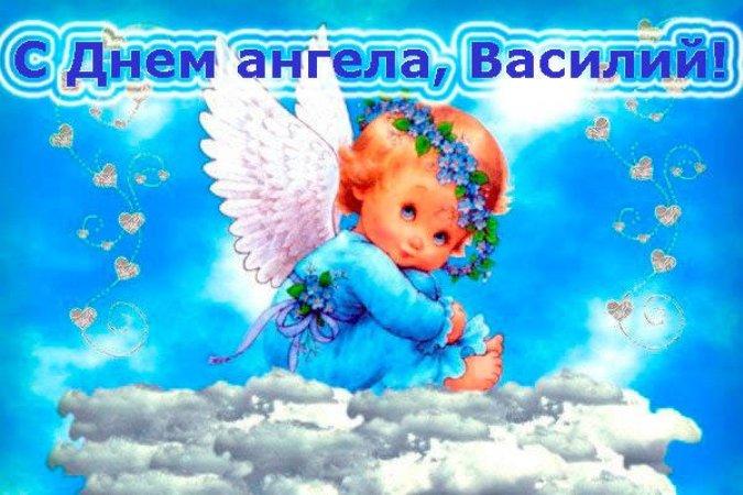 открытка с днем ангела василий