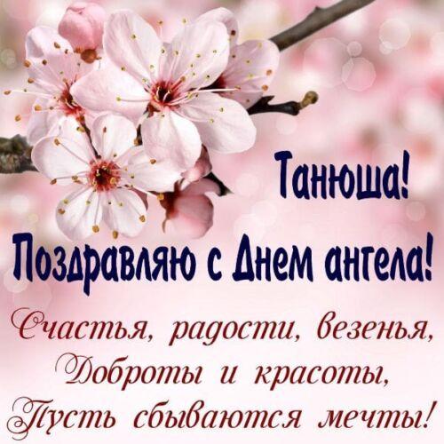 поздравления татьянам с татьяниным днем 25