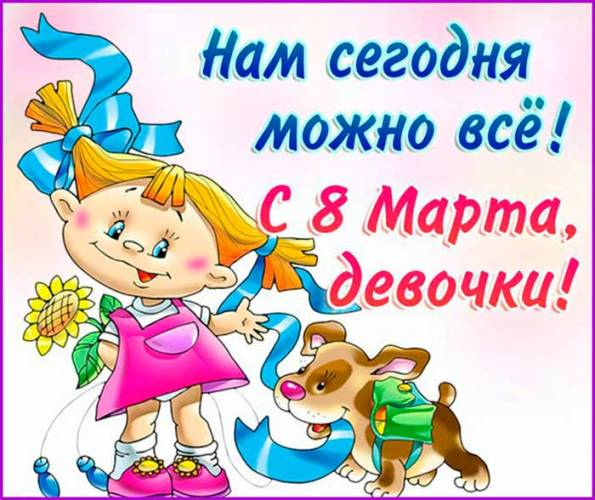 прикольные поздравления к 8 марта девочкам