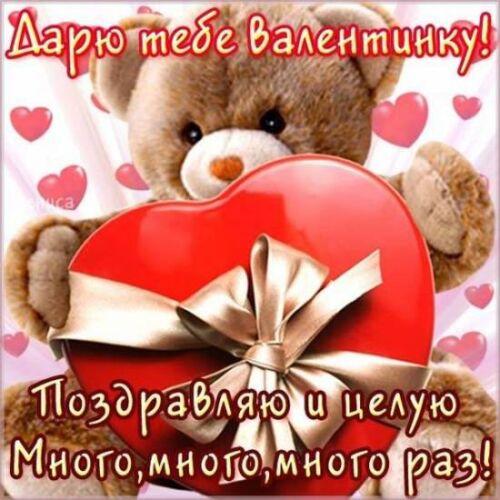 поздравления с днем святого валентина любимому мужу в прозе