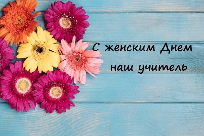 поздравления с 8 марта учительнице