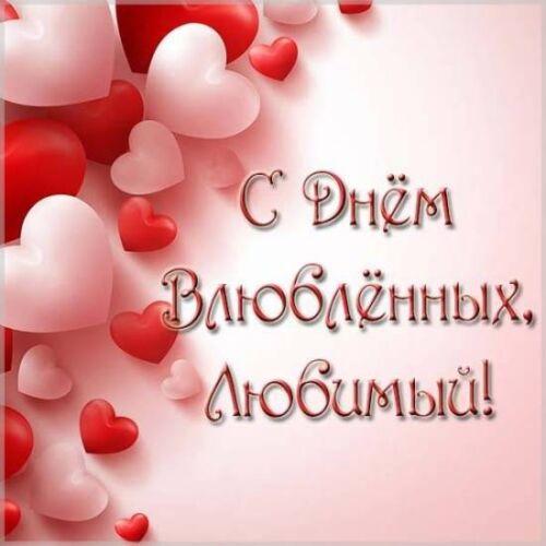 поздравления с днем святого валентина любимому картинки