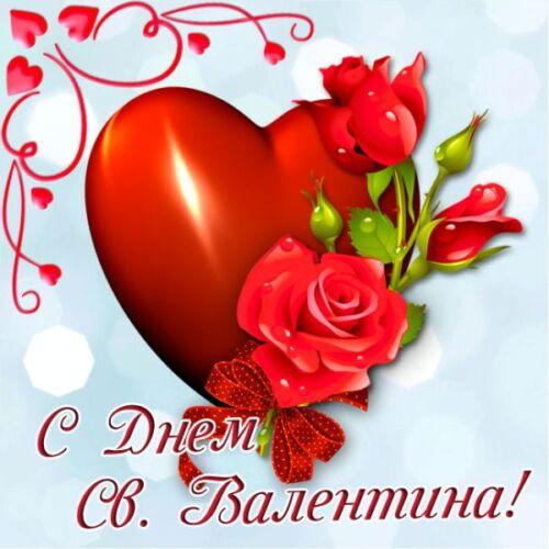 короткие поздравления с днем святого валентина на английском