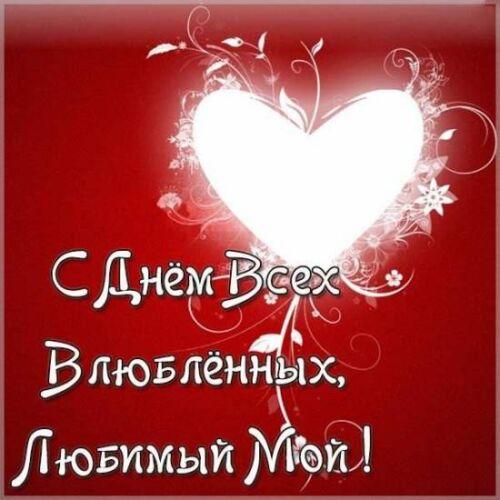 поздравления с днем святого валентина любимому мужу прикольные
