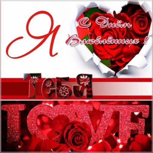 поздравления с днем святого валентина любимому смешные