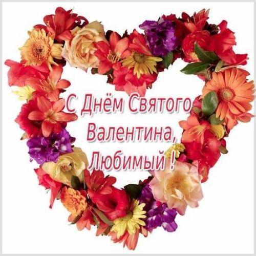 поздравление с днем святого валентина любимому на расстоянии