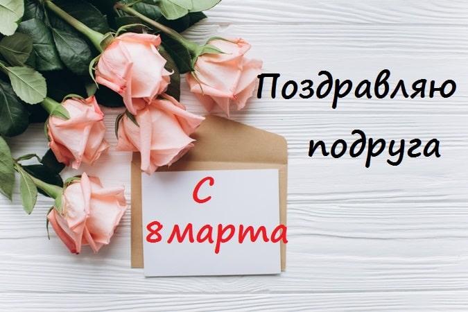 поздравления с 8 марта подруге своими словами