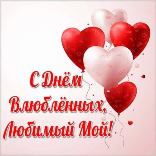 поздравление с днем влюбленных любимому