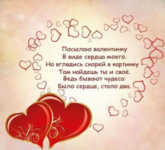 короткие поздравления с днем святого валентина маме