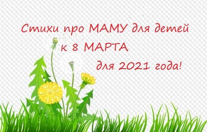 стихи про маму на 8 марта для детей