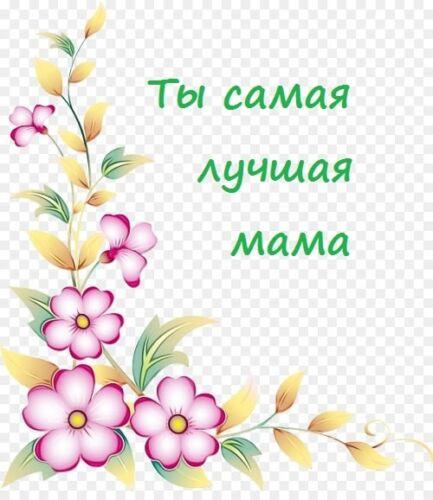 стихи про маму на 8 марта короткие