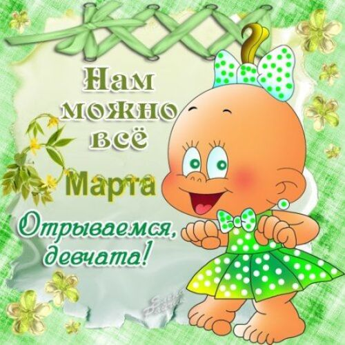 поздравления с 8 марта маме свекрови