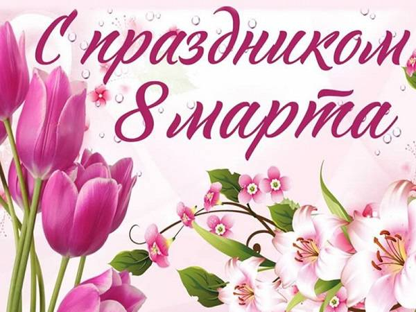 поздравления с днем 8 го марта свекрови
