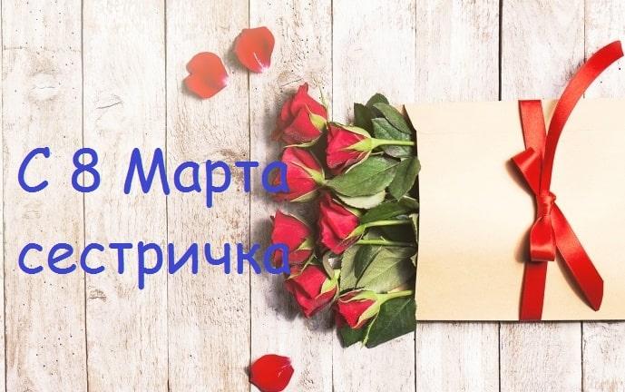 поздравления с 8 марта сестре видео