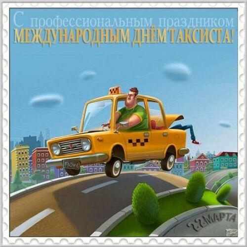 день таксиста поздравление