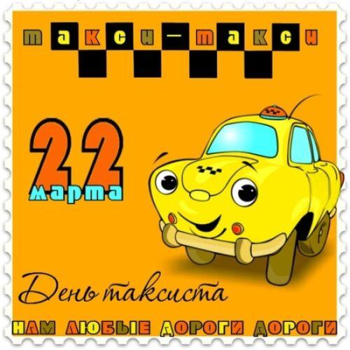 день такси поздравления