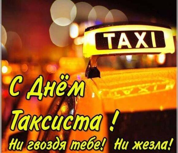 поздравления с днем таксиста прикольные