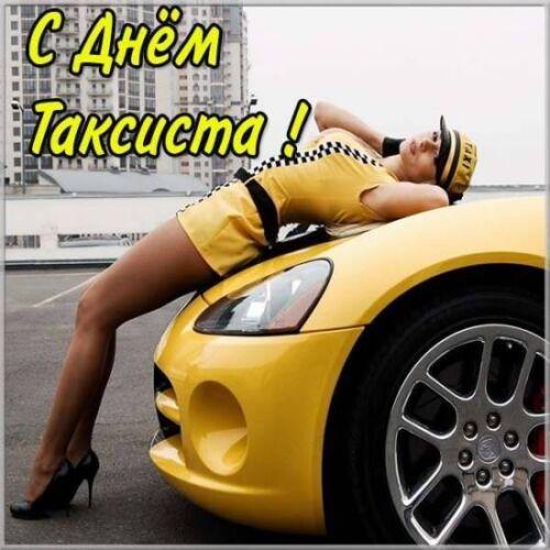 с днем таксиста любимый