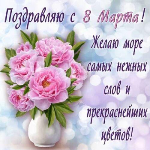 поздравления с 8 марта короткие свекрови