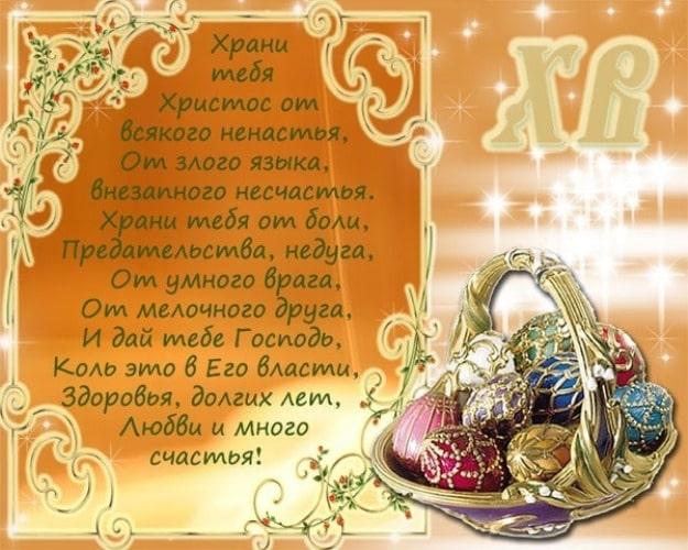 открытки с пасхой бесплатно