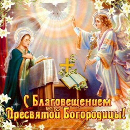 открытки с днем благовещения