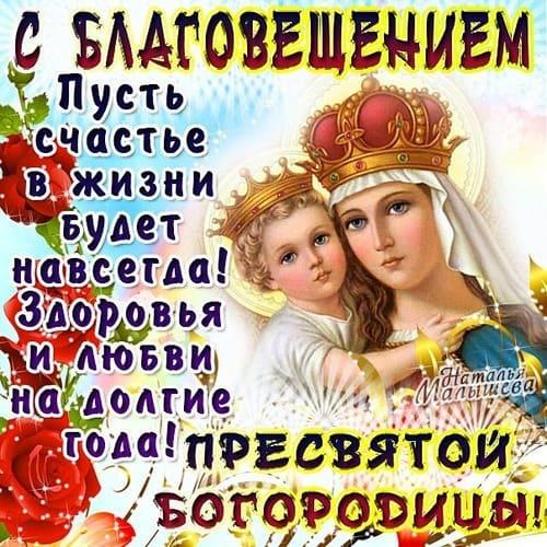 открытка с благовещением 7 апреля