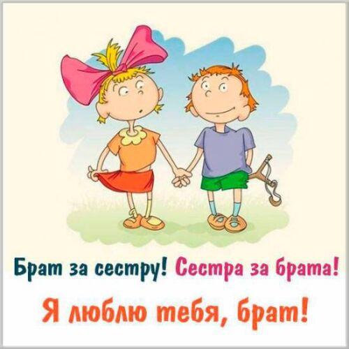национальный день братьев и сестер в россии