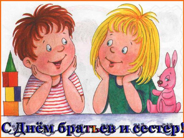 красивая открытка день братьев и сестер