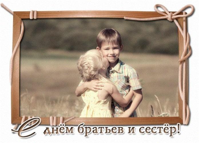 день брата и сестры открытки