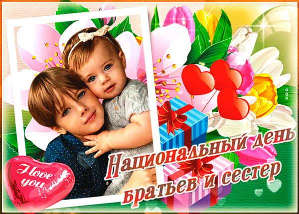 день брата и сестры поздравления