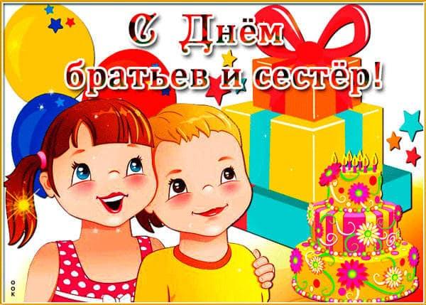 день братьев и сестер россия
