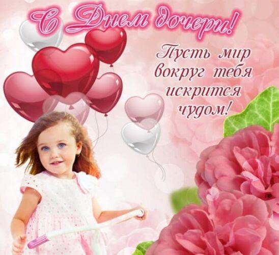 стильные открытки с днем дочери