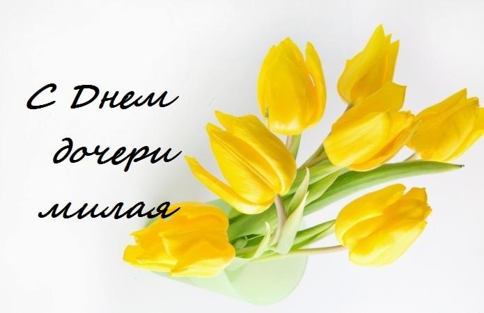 красивые поздравления с днем дочери 25 апреля