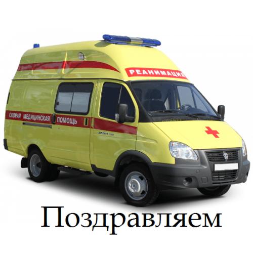 день работников скорой помощи 2021